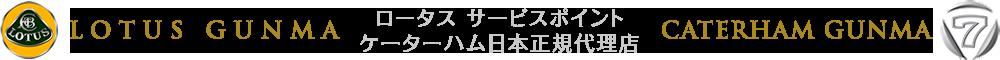 kentSpeed(ケントスピード)はロータス群馬、ケータハム群馬としてロータス、ケータハムの日本正規代理店です